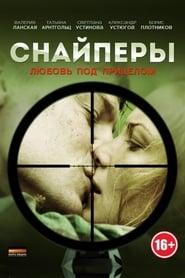 Снайперы: Любовь под прицелом 2012