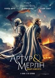 Артур і Мерлін: Лицарі Камелота