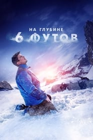 6 Below: Miracle on the Mountain - Miracle on the Mountain - Azwaad Movie Database
