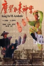 Kung Fu Vs. Acrobatic (1990)