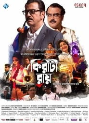 Kiriti Roy (2016)