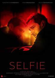 სელფი / Селфи (Selfie)