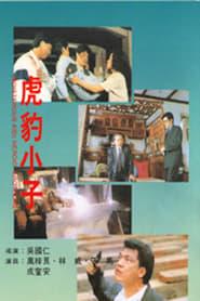 虎豹小子 1991