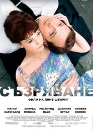 Съзряване (2009)
