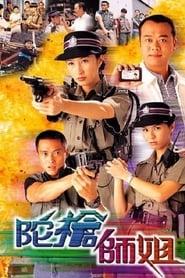 陀槍師姐 1998