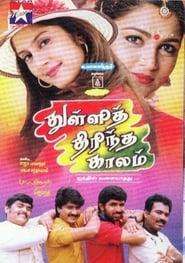 Thulli Thirintha Kaalam 1998