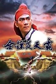 Golden Dart Hero 1987