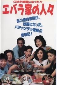 エバラ家の人々 1991
