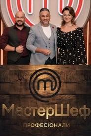 MasterChef: Professionals 2019