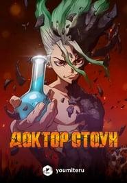 انمي Dr. Stone الحلقة 13 مترجمة