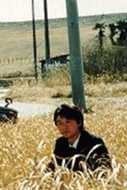 大いなる学生 1991