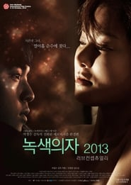 Green Chair 2013 – Love Conceptually