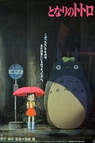 مشاهدة فلم My Neighbor Totoro مترجم