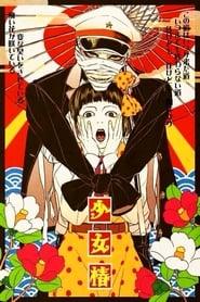 Midori – Das Kamelienmädchen (1992)
