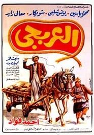 العربجي 1983