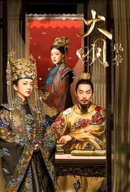 Ming Dynasty poster