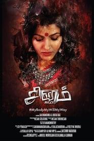Sinam (2021) HDRip Tamil