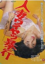 Hitozuma Waisetsu Bôkô 1988
