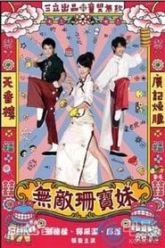 Poster Invincible Shan Bao Mei 2008