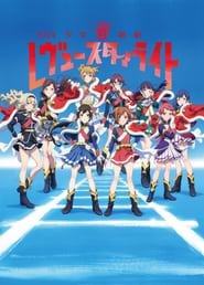 Revue Starlight: The Movie