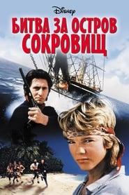 Regarder Les Naufragés de l'ile aux pirates