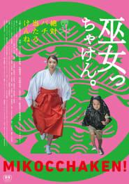 Miko Girl (2018)