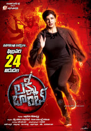 Lakshmi Bomb Hindi Dubbed Movie Watch Online