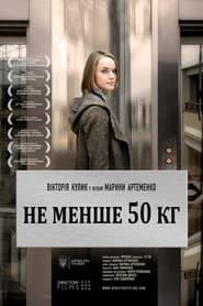 Не менше 50 кг 2013