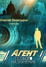 مسلسل Агент особого назначения مترجم