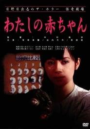 Watashi no akachan 2004