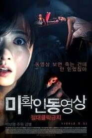 ดูหนัง Don't Click (2012) คลิกสยองขวัญ [ซับไทย]