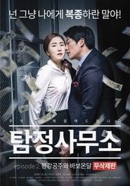 탐정사무소 - 평강공주와 바보온달 무삭제판 2016