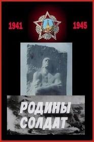 Poster Родины солдат 1975