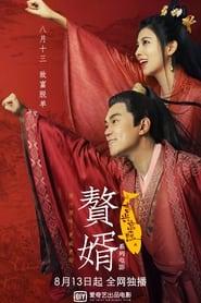 Lucky Star (2021) poster