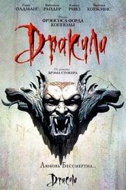 Смотреть Дракула