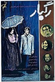 Downpour (1972), film online subtitrat