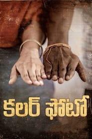 Colour Photo (2020) poster