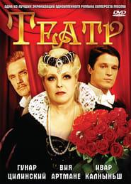 Teatris plakat