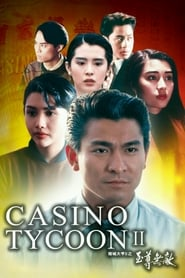 賭城大亨II之至尊無敵 (1992)