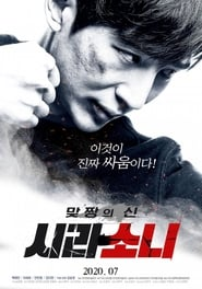 God of Fight: Sirasoni (2020)