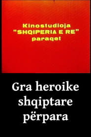 Albanian Heroic Women