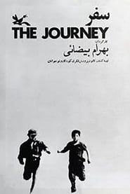 سفر 1972