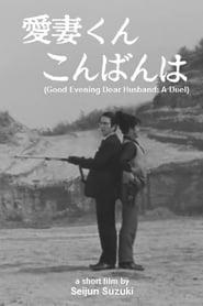 Good Evening, Dear Husband: A Duel