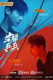 Ping Pong Life poster