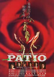 パ★テ★オ PART2 1992
