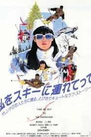 私をスキーに連れてって 1987