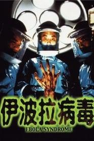 Ebola Syndrome (1996), film online subtitrat în Română