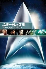 ファースト・コンタクト/STAR TREK 1996
