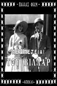 Οι Περιπέτειες του Βιλλάρ 1924