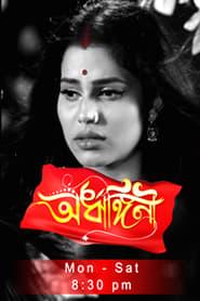 Ardhangini- অৰ্ধাঙ্গিনী